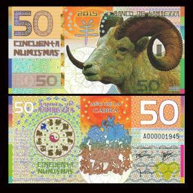 全新UNC堪培拉银行50元羊年生肖塑料钞2015年
