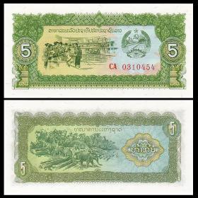 【亚洲】全新UNC老挝5基普纸币外国钱币1979年P-26