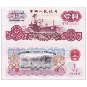 【】全新AU中国第三套人民币1元1960年二罗马版拖拉机