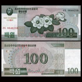 全新UNC朝鲜100元金日成100周年纪念国花木兰花2008年P-70