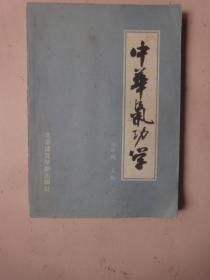 中华气功学(1988年1版1印)