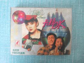 磁带: 千百惠金曲卡拉OK 1、2、