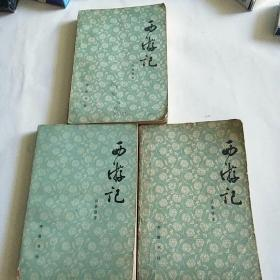 西游记(上中下全)齐鲁书社版,插图本