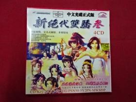 游戏-4CD--新绝代双骄-3