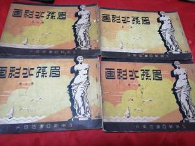 眉孙水彩画1~4册全