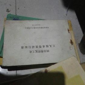 河南省砖瓦工业工人技术等级试行标准