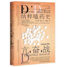甲骨文丛书·亢奋战:纳粹嗑药史