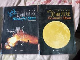 大众观星手册(修订版)--美丽星空+大众观月手册-美丽月球 全2册 馆藏