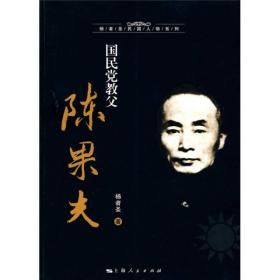 国民党教父陈果夫