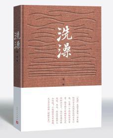 洗澡  洗澡 杨绛 著 精装 人民文学出版社 钱钟书之妻 杨绛的书 洗澡 反映知识分子思想改造的长篇小说 中国现当代文学力作