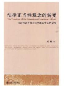 法律正当性观念的转变 以近代西方两大法学派为中心的研究 刘杨 北京大学出版社 实证主义 分离命题 自由与正义 法哲学