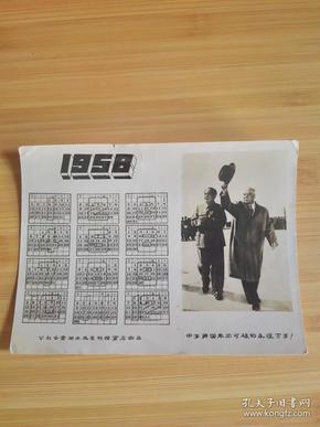 1958年历片:中苏两国牢不可破的友谊万岁!