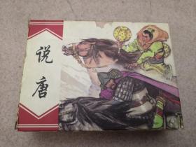 连环画《说唐》(1-6册全附外盒)