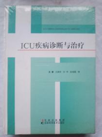 ICU疾病诊断与治疗