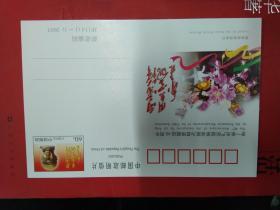 《老一辈无产阶级革命家为雷锋题词40周年》中国邮政明信片-编号:JP114(1-1)2003--