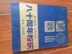 北京市第三十九中学  八十周年校庆 诗文·名录集