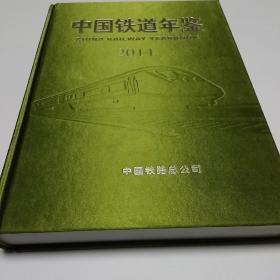 中国铁道年鉴 2014(大16开布面精装本)