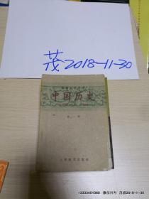 初级中学课本《中国历史》 第1册  5品 1960五版一印