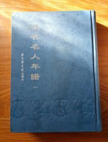 汉晋名人年谱(共3册)