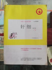 奸细/中国小小说名家文集