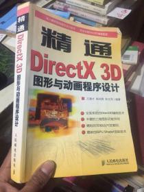 精通DirectX 3D图形与动画程序设计