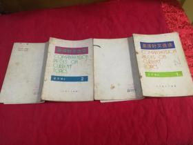英语时文选读 (第一、二辑)  两本合售,英语教育专家申葆青编注。