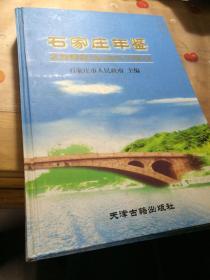 石家庄年鉴.2003年卷(总第八卷)