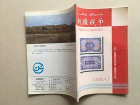 新疆钱币 2009 4