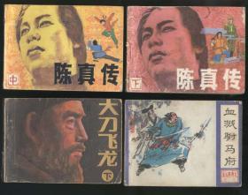 陳真傳 中冊(1984年1版2印)2018.12.24日上