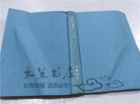 原版日本日文书 美术道すがち 浅野长武 株式会社讲谈社 1966年9月 大32开硬精装