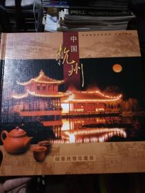 中国杭州。邮票纯银珍藏册,带实票