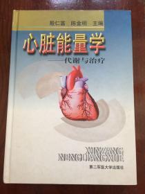 心脏能量学:代谢与治疗