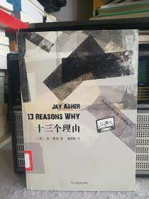 十三个理由
