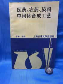 医药、农药、染料中间体合成工艺 Intermediate process of medicine, pesticide and dye
