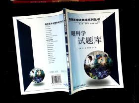 眼科学试题库——临床医学试题库系列丛书(含光盘