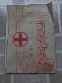 国内外秘方良选(正集)