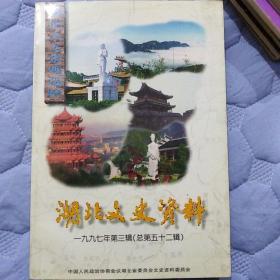 湖北文史资料第五十二辑   湖北人文景观选粹
