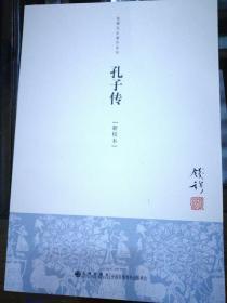 钱穆先生著作系列(简体版):孔子传(新校本)