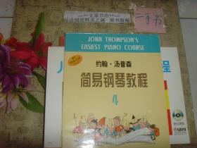 约翰.汤普森 简易钢琴教程 4》7成新,内有字迹