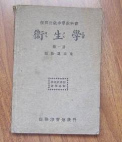 民国22年复兴初级中学教科书卫生学