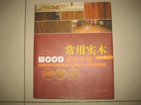 常用实木鉴别手册(地板卷) 16开精装    BD  7633
