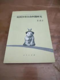 民国乡村自治问题研究 【扉页有勾画】