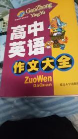 高中英语作文大全  中英文对照