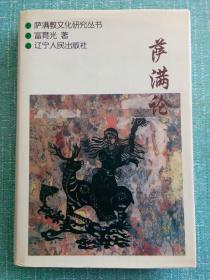 萨满论(萨满教文化研究丛书)