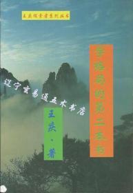 《学格局的第二本书》王庆著32开235页 四柱八字命理