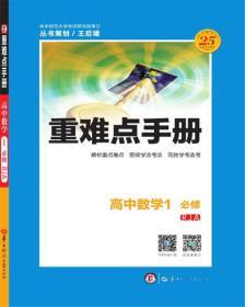 重难点手册:高中数学1(必修 RJA)