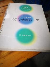 60分钟快速学理发 日文原版