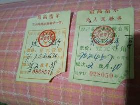 文革语录车票 四川省汽车运输公司客票2种