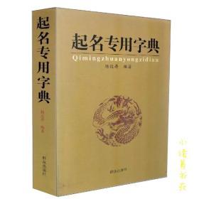 正版起名专用字典 姓名学起名学工具书阴阳五行八字取吉名字