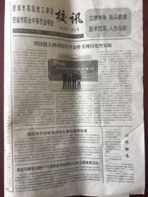 肥城市高级技工学校 肥城市职业中等专业学校 校讯 2016.12.5